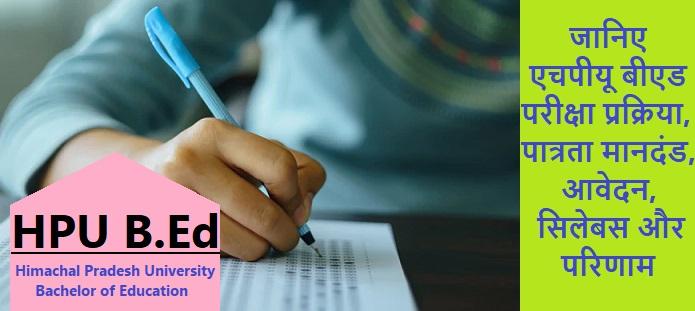 एचपीयू बीएड परीक्षा