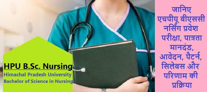 एचपीयू बीएससी नर्सिंग प्रवेश परीक्षा