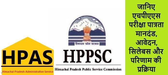 एचपीपीएससी एचपीएएस परीक्षा