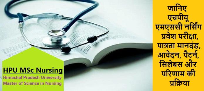 एचपीयू एमएससी नर्सिंग प्रवेश परीक्षा