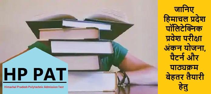 एचपी पॉलिटेक्निक प्रवेश परीक्षा