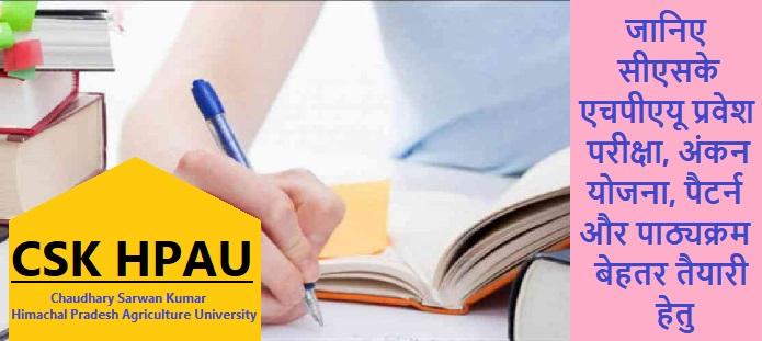 सीएसके एचपीएयू प्रवेश परीक्षा