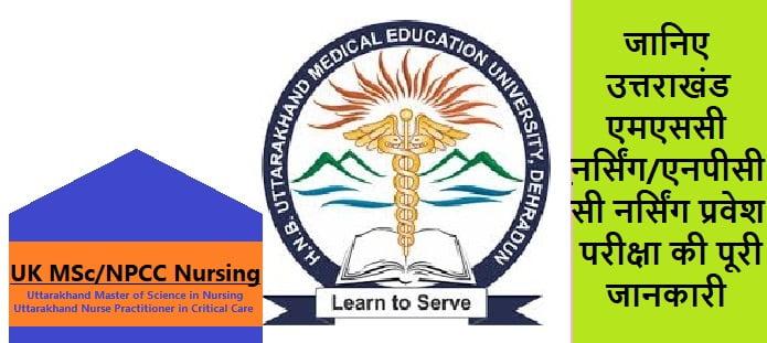 उत्तराखंड एमएससी नर्सिंग/एनपीसीसी नर्सिंग