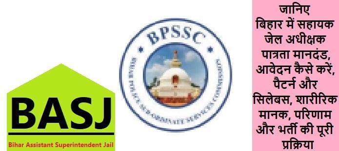 बिहार में सहायक जेल अधीक्षक