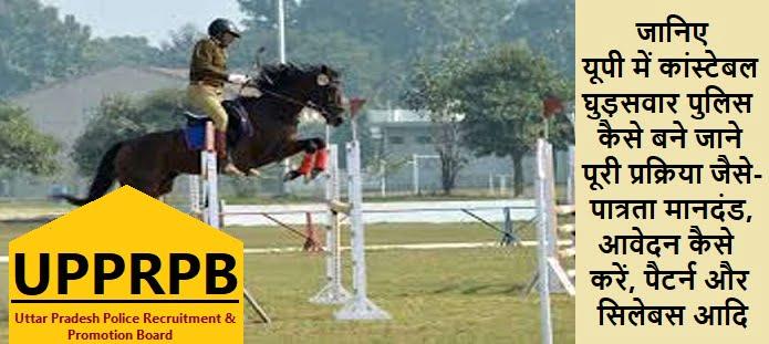 यूपी में कांस्टेबल घुड़सवार