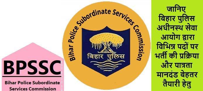 बिहार पुलिस अधीनस्थ सेवा आयोग