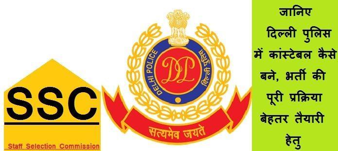 दिल्ली पुलिस में कांस्टेबल कैसे बने