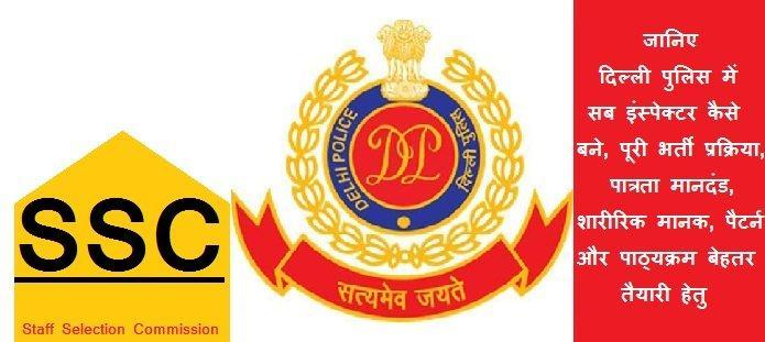 दिल्ली पुलिस में सब इंस्पेक्टर कैसे बने