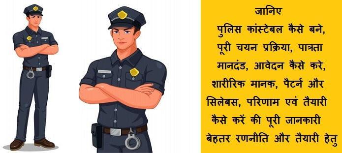 पुलिस कांस्टेबल कैसे बने