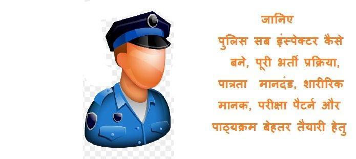 पुलिस सब इंस्पेक्टर कैसे बने