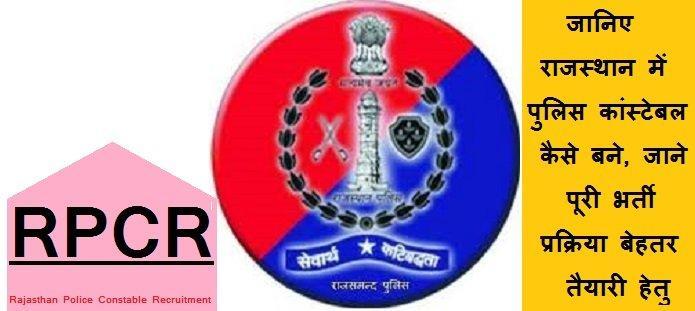 राजस्थान में पुलिस कांस्टेबल कैसे बने