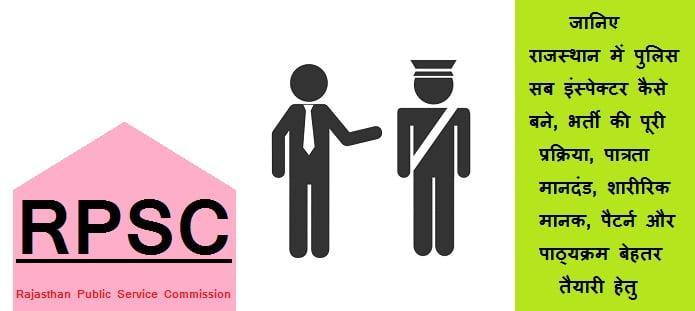 राजस्थान में पुलिस सब इंस्पेक्टर कैसे बने