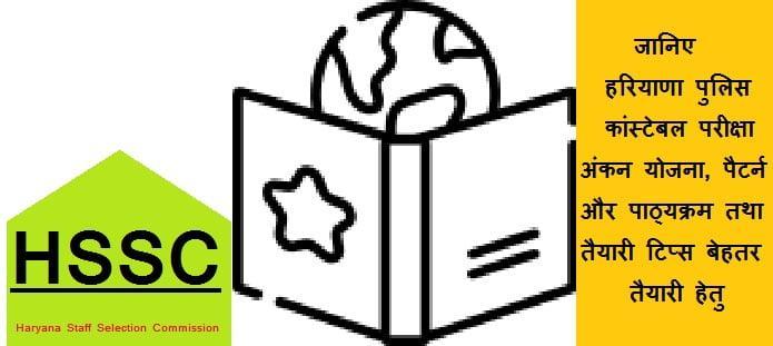 हरियाणा पुलिस कांस्टेबल परीक्षा