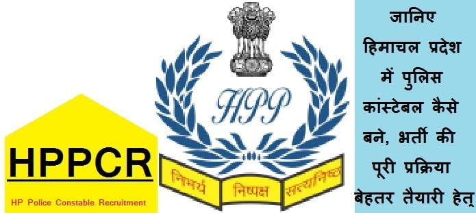 हिमाचल प्रदेश में पुलिस कांस्टेबल कैसे बने