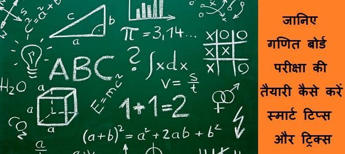 गणित बोर्ड परीक्षा की तैयारी कैसे करें