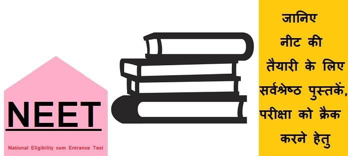 नीट की तैयारी के लिए सर्वश्रेष्ठ पुस्तकें